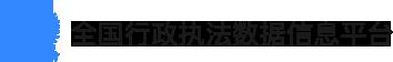 全国行政执法数据信息平台